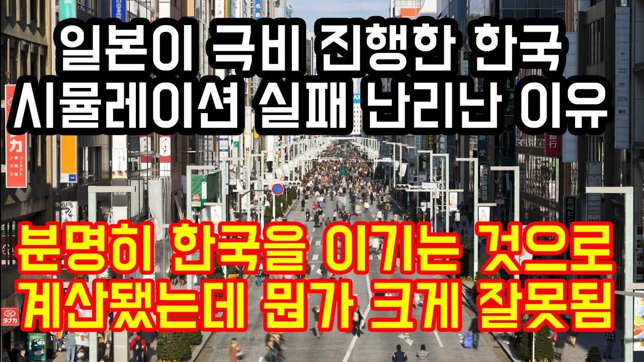 """일본이 극비로 진행한 한국 시뮬레이션이 실패해 난리난 이유 """"분명히 한국을 이기는 것으로 계산됐는데 뭔가 크게 잘못됨"""""""