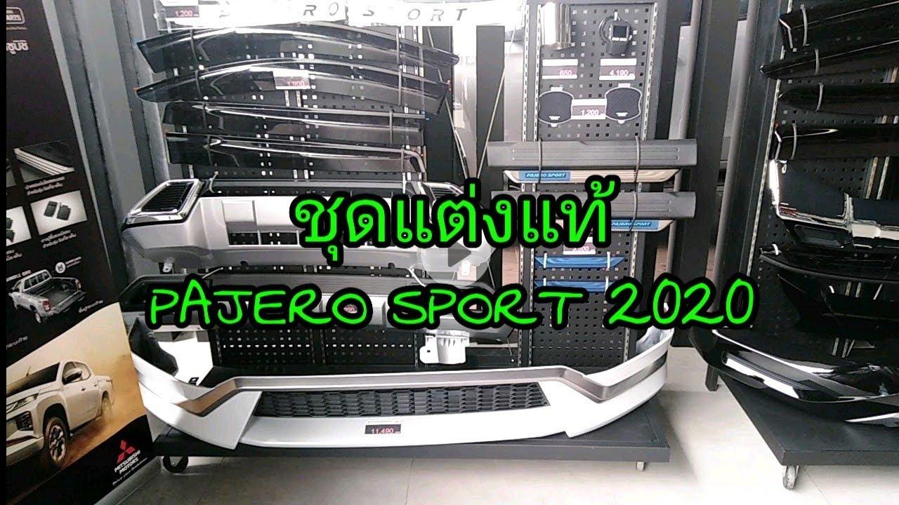 ชุดแต่งแท้ PAJERO SPORT 2020