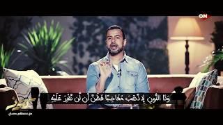 وعد.. إن اللي هينادي في الظلمات.. ربنا هينجيه - مصطفى حسني