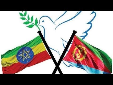 Benefits of Ethio/Eritrea Cultural Assets - ባህላዊ ዕሴቶች  የኢትዮ-ኤርትራ የህዝብ ለህዝብ ትስስርን ማጠናከር  እንደሚያስችሉ ተገለ