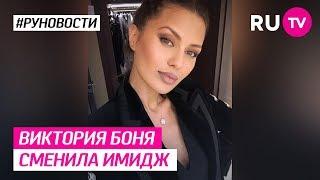 Виктория Боня сменила имидж