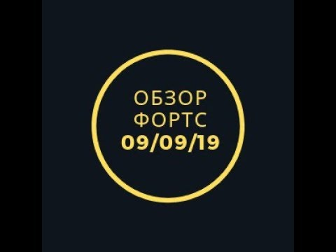 09/08/19 Поиск торговых идей на Доллар/рубль, Нефть, Золото, РТС, Сбербанк, Лукойл, Газпром и т.д..