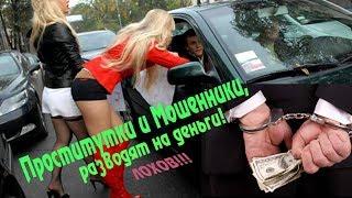 Новый развод! | Мошенники и Проститутки разводят на деньги! | Осторожно мошенники!