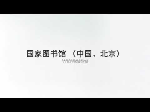 Sounds to Help You Study, Concentrate, or Focus (Beijing National Library) 北京国家图书馆 - 集中学习,读书,等等