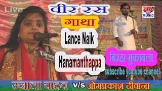 Ujala Yadav Birha Veer Ras Lance Naik Hanamanthappa