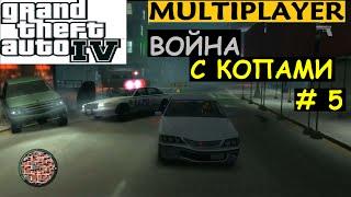 GTA IV Multiplayer - [Война с копами] # 5