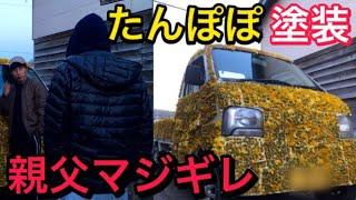 たんぽぽでカスタム塗装した軽トラックをご覧ください。 新しいたんぽぽ...