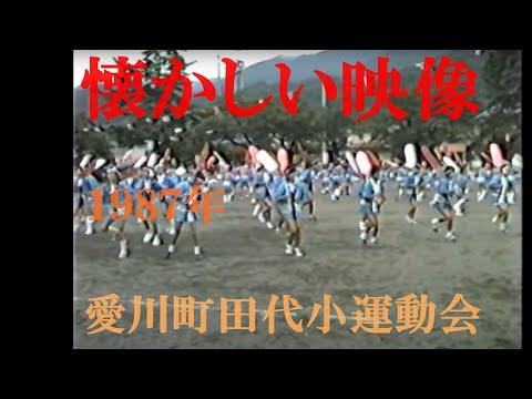 [懐かしい映像]  1987年 秋季大運動会 愛川町田代小学校