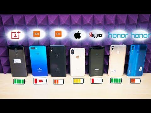 КТО ДОЛЬШЕ? Айфон 10s, OnePlus 6T, Xiaomi Mi 8 Lite, Note 5, Honor 8C, Honor 8X, Яндекс