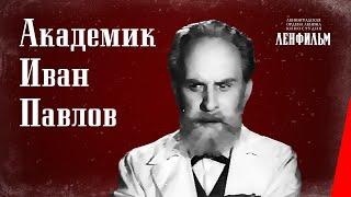 Академик Иван Павлов (1941) фильм
