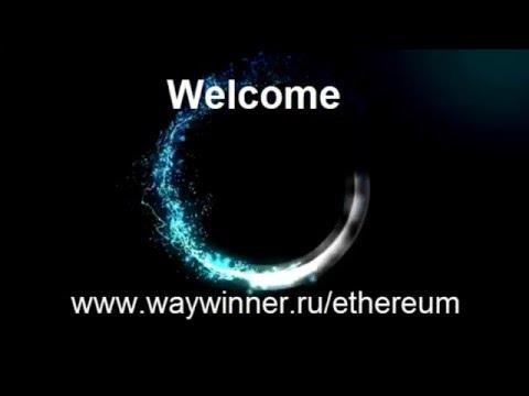 ETHEREUM # Ethereumpro # Эфириум регистрация, покупка пакета