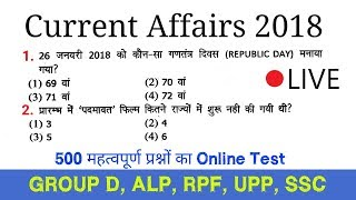 online test शुरू होगया (जल्दी join करे) v. imp current Affairs quiz 2018 in hindi