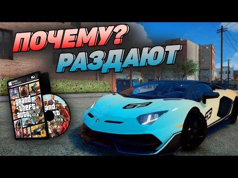 ПОЧЕМУ РАЗДАЮТ БЕСПЛАТНО GTA 5 Online? Rockstar и Epic Games РАЗДАЮТ БЕСПЛАТНО ГТА 5 ОНЛАЙН! РАЗДАЧА