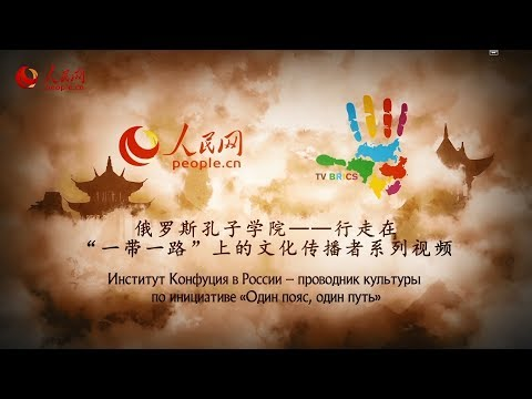 Институт Конфуция РГУ имени С. А. Есенина: китайский язык через культуру