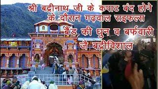 Jai Badrinath | श्री बद्रीनाथ जी के कपाट बंद होने के दौरान गढ़वाल राइफल्स बैंड की धुन | जै बद्रीविशाल