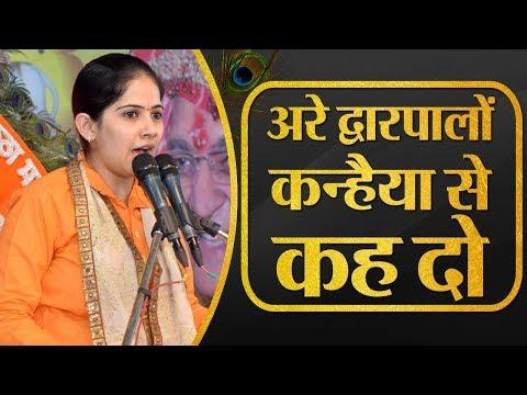 Arey Dwarpalon Kanhaiya Se Keh Do - Jaya Kishori | Superhit Krishna Bhajan