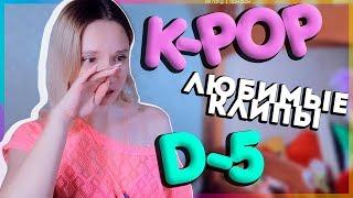[D-5] НЕДЕЛЯ ЛЮБИМЫХ K-POP КЛИПОВ   ARI RANG