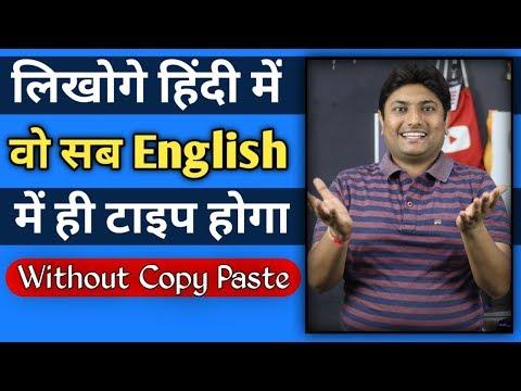How To Chat In English | New Trick 2017 | No Copy Paste | चाहे आपको कोई भी भाषा आती हो