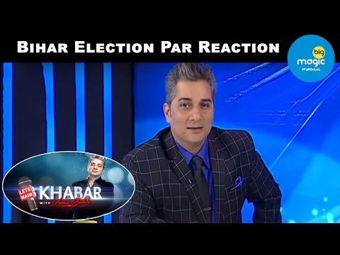 Lete Hain Khabar with Varun Badola | Bihar Election Par Reaction  | Ep 04 | 10th November
