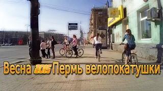 Весна 2015 Пермь велопокатушки Full HD 60fps video