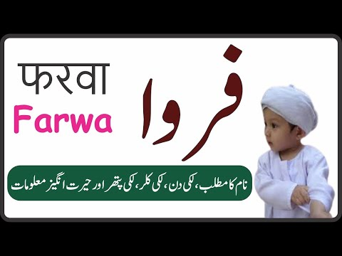 Farwa Name Meaning