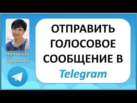 отправить голосовое сообщение в telegram
