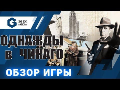 ОДНАЖДЫ В ЧИКАГО - ОБЗОР настольной игры от Geek Media