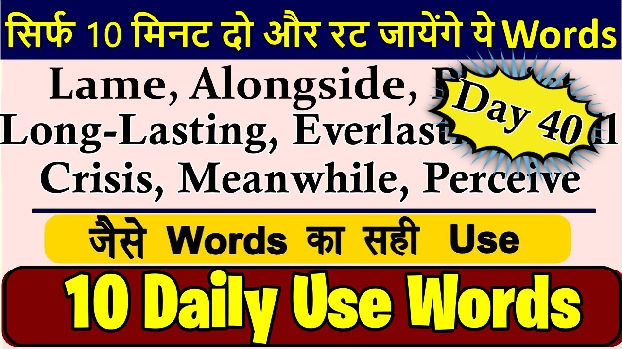 10 Daily Use English Words [Day 40] | Daily Use English Vocabulary| 100-Days Daily Words Series 2020