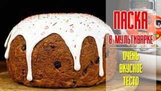 Рецепт вкусной паски в мультиварке Moulinex Spherical bowl MK805