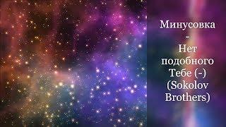 Минусовка - Нет подобного Тебе (-) (SokolovBrothers)