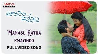 Manasu Katha Emayindo Full Video Song || Mouname Ishtam Songs || Ram Kartheek, Parvathi Arun