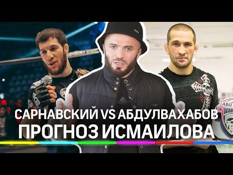 Прогноз от Исмаилова: Сарнавский VS Абдулвахабов. Кто победит на АСА 111? Прогноз от звезды ММА