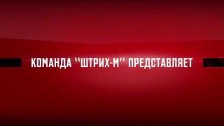 """Трейлер к обучающим видео """"ШТРИХ-М"""". Премьера в марте 2016!"""