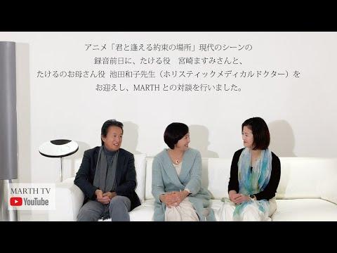 スペシャル対談 #10  池田和子先生&宮崎ますみさん&MARTH 対談|アニメ「君と逢える約束の場所」現代のシーン録音前日に、対談を行いました。
