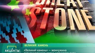 АКЦЕНТЫ  Китайско белорусский индустриальный парк «Великий камень»