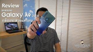 รีวิว Samsung Galaxy A9 ปี 2018 ตัวล่าสุดที่มีจุดเด่นตรงกล้องหลัง 4...