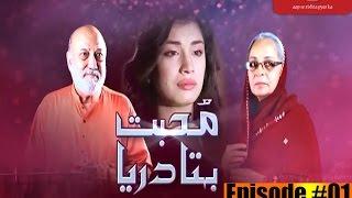 Mohabbat Behta Darya | Episode #01 | Full HD | TV One Classics | Romantic Drama | 2014