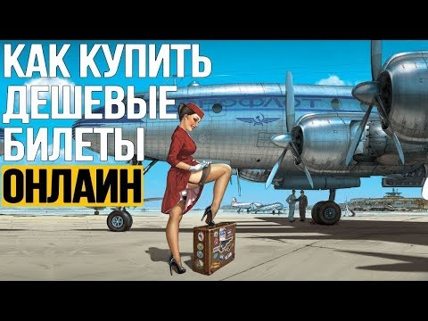 Авиабилеты в Симферополь