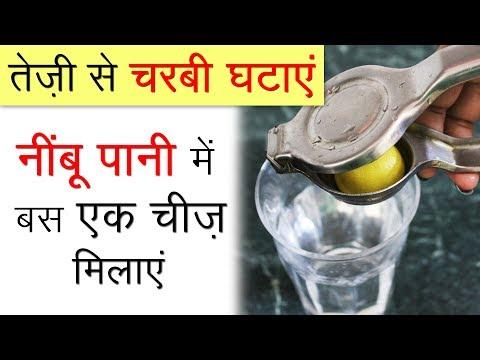Weight Loss के लिए नींबू पानी में यह मिलाएं | Lose Weight with Lemon Water, Health Benefits in Hindi