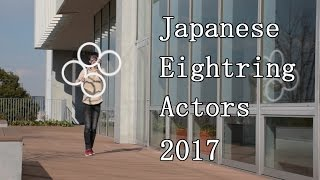 Japanese Eightring Actors 2017 /エイトリング