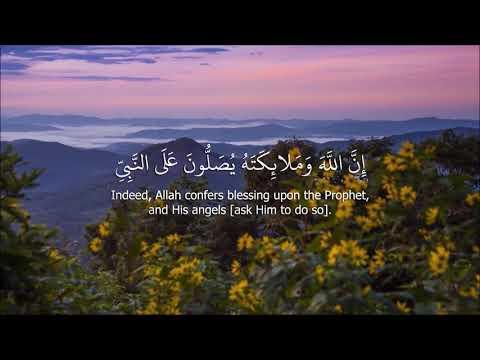 إن الله وملائكته يصلون على النبي - القارئ ماهر المعيقلي - QHD