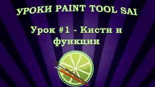 Уроки Paint Tool SAI #1 - Кисти и функции