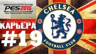PES 2015 Карьера за Челси #19