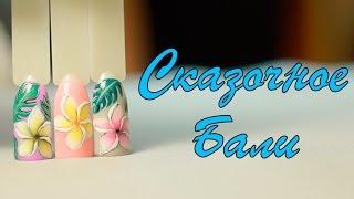 Маникюр Тропический Цветок. Дизайн Ногтей на Отпуск