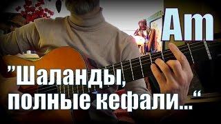 Шаланды полные кефали, аккорды, играть на гитаре