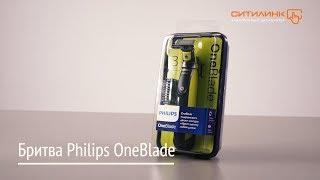 Триммер PHILIPS OneBlade QP2520
