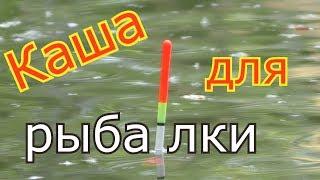 Рыбацкая каша для прикорма и в пружины. My fishing