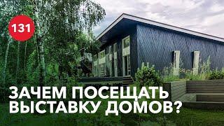 Open Village 2020 / Стоит ли посещать выставку домов?