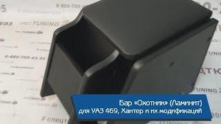 Бар «Охотник» (Ламинит) для УАЗ 469/Хантер и их модификаций