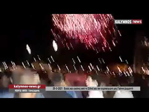 25-3-2021 Ευχές και εικόνες από το Σίδνεϊ και τον συμπατριώτη μας Γιάννη Διαμαντή
